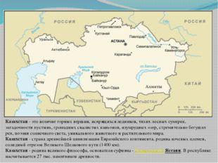 Казахстан - это величие горных вершин, искрящихся ледников, тихих лесных суме
