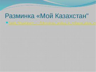 "Разминка «Мой Казахстан"" Serik_Musalimov_-_-Zdravstvuy_stolica_ti_volnaya_pti"