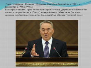 Глава государства - Президент Нурсултан Назарбаев, был избран в 1991 г., и п