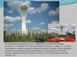 Астана (прежнее название Акмола) - официальная столица Республики Казахстан с