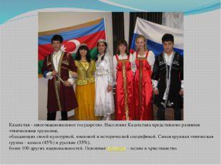 Казахстан - многонациональное государство. Население Казахстана представлено