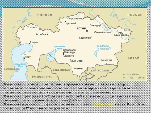 Казахстан - это величие горных вершин, искрящихся ледников, тихих лесных суме...