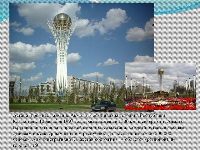 Астана (прежнее название Акмола) - официальная столица Республики Казахстан с...