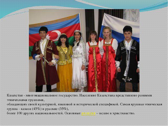 Казахстан - многонациональное государство. Население Казахстана представлено...