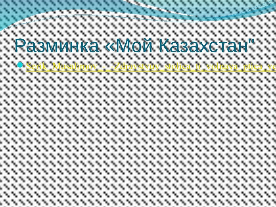 "Разминка «Мой Казахстан"" Serik_Musalimov_-_-Zdravstvuy_stolica_ti_volnaya_pti..."