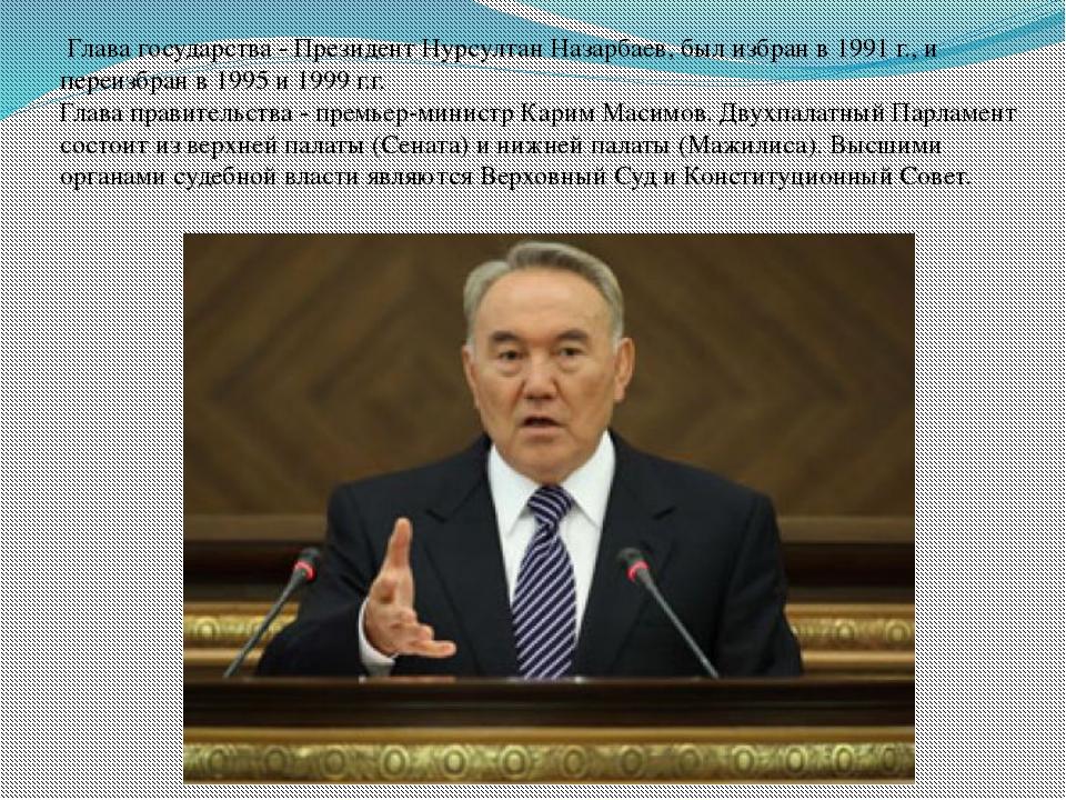 Глава государства - Президент Нурсултан Назарбаев, был избран в 1991 г., и п...