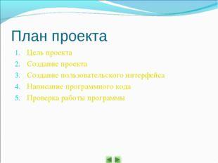 План проекта Цель проекта Создание проекта Создание пользовательского интерфе