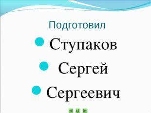 Подготовил Ступаков Сергей Сергеевич