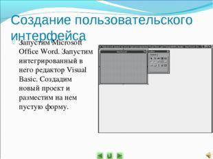 Создание пользовательского интерфейса Запустим Microsoft Office Word. Запусти