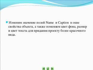 Изменим значение полей Name и Caption в окне свойства объекта, а также поменя