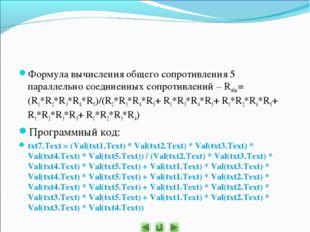 Формула вычисления общего сопротивления 5 параллельно соединенных сопротивлен