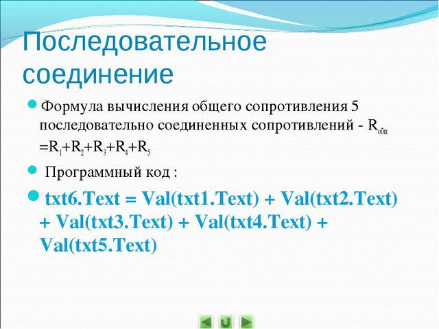 Последовательное соединение Формула вычисления общего сопротивления 5 последо...