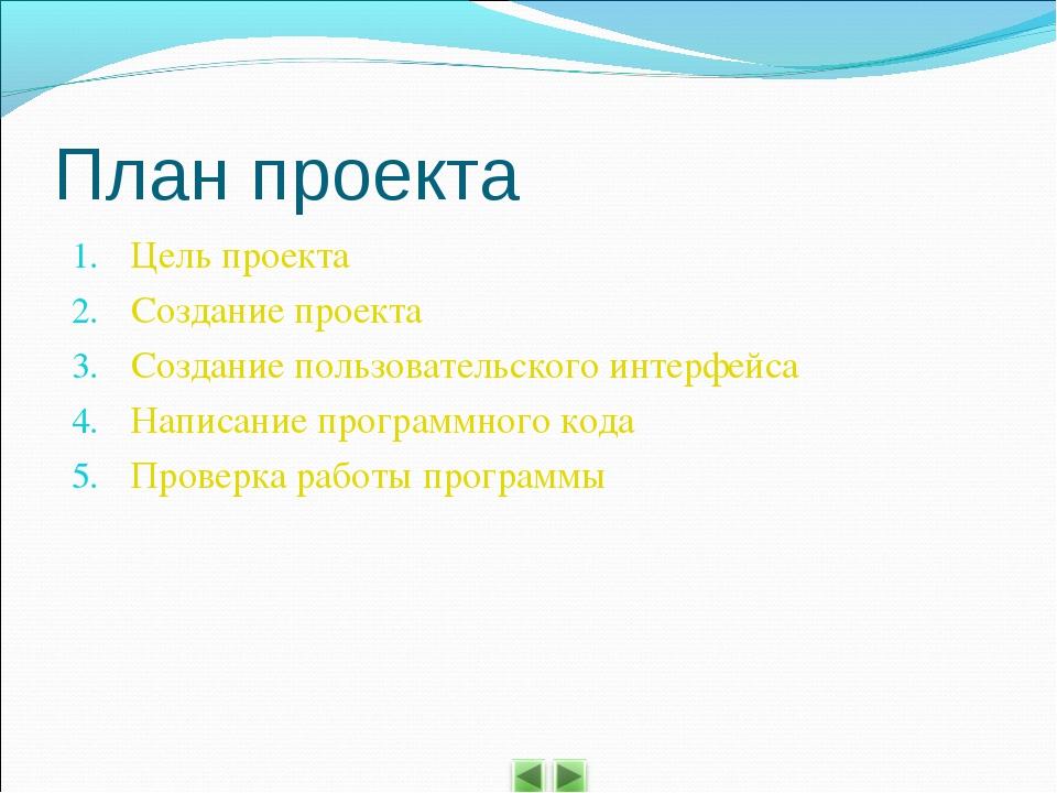 План проекта Цель проекта Создание проекта Создание пользовательского интерфе...