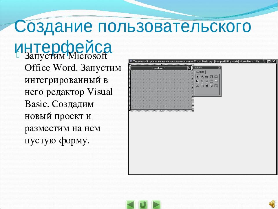 Создание пользовательского интерфейса Запустим Microsoft Office Word. Запусти...