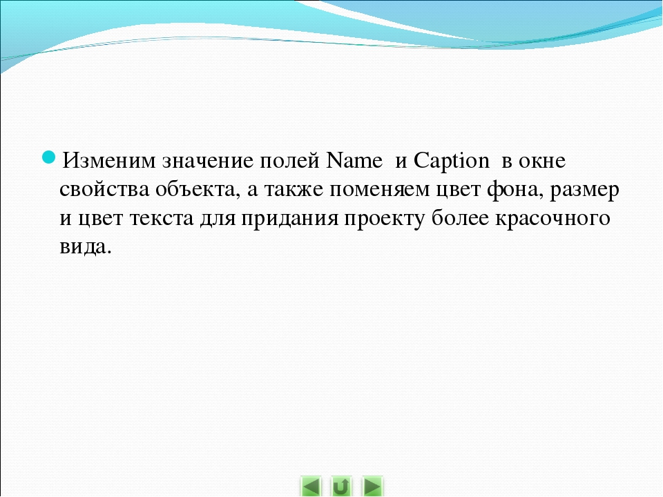 Изменим значение полей Name и Caption в окне свойства объекта, а также поменя...