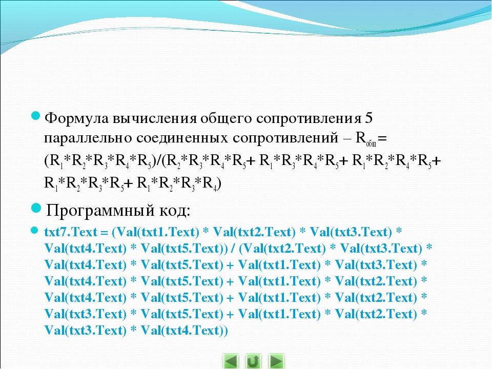 Формула вычисления общего сопротивления 5 параллельно соединенных сопротивлен...