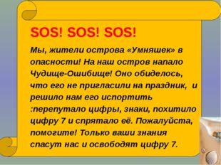SOS! SOS! SOS! Мы, жители острова «Умняшек» в опасности! На наш остров напало