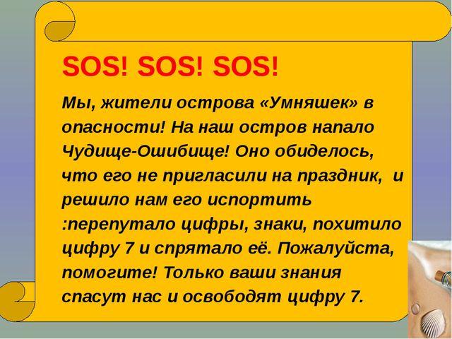 SOS! SOS! SOS! Мы, жители острова «Умняшек» в опасности! На наш остров напало...