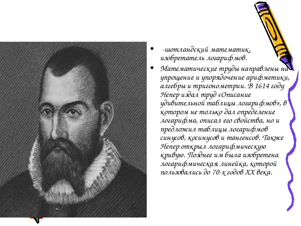 -шотландский математик, изобретатель логарифмов. Математические труды направ...