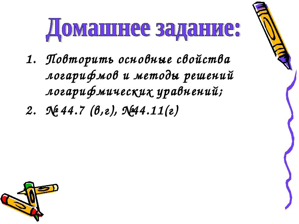 Повторить основные свойства логарифмов и методы решений логарифмических уравн...