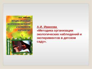 А.И. Иванова «Методика организации экологических наблюдений и экспериментов в