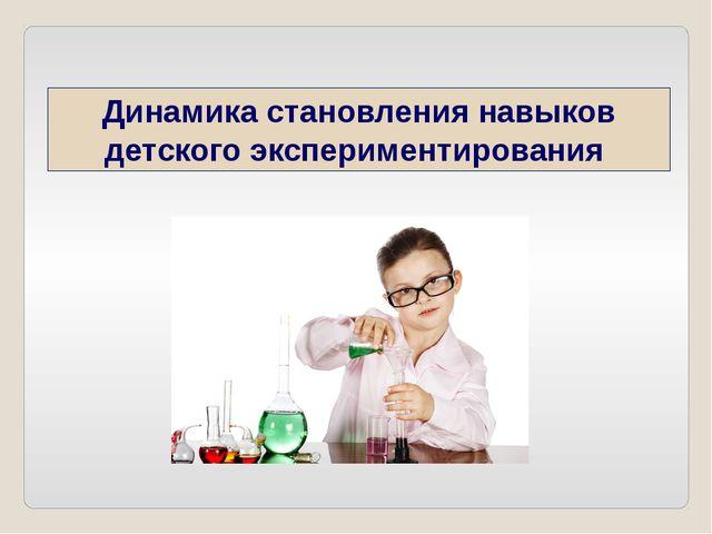 Динамика становления навыков детского экспериментирования