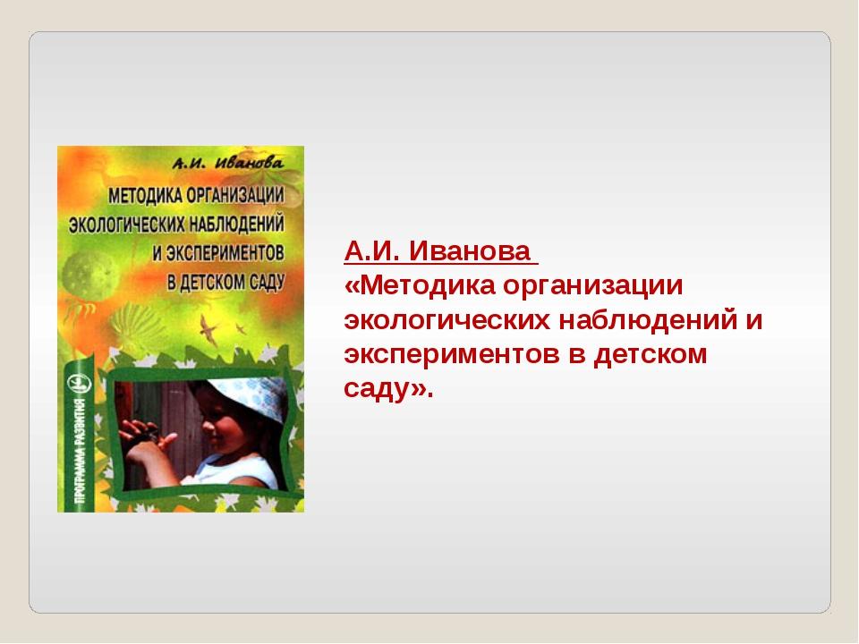 А.И. Иванова «Методика организации экологических наблюдений и экспериментов в...