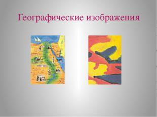 Географические изображения