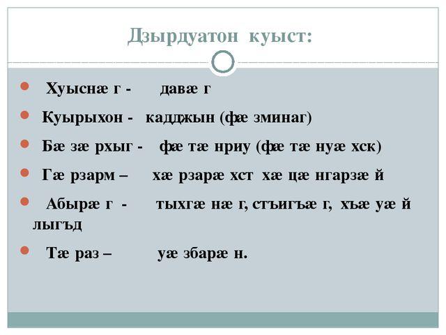 Дзырдуатон куыст: Хуыснӕг - давӕг Куырыхон - кадджын (фӕзминаг) Бӕзӕрхыг - фӕ...