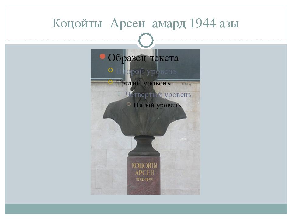 Коцойты Арсен амард 1944 азы