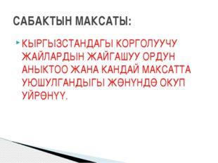 КЫРГЫЗСТАНДАГЫ КОРГОЛУУЧУ ЖАЙЛАРДЫН ЖАЙГАШУУ ОРДУН АНЫКТОО ЖАНА КАНДАЙ МАКСАТ