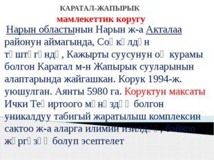 КАРАТАЛ-ЖАПЫРЫК мамлекеттик коругу Нарын областынын Нарын ж-а Акталаа районун