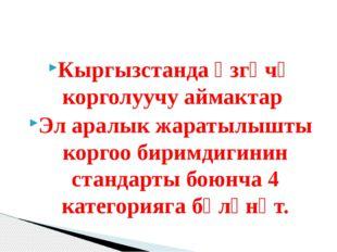 Кыргызстанда өзгөчө корголуучу аймактар Эл аралык жаратылышты коргоо биримди