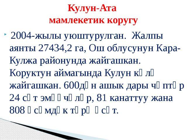 2004-жылы уюштурулган. Жалпы аянты 27434,2 га, Ош облусунун Кара-Кулжа район...