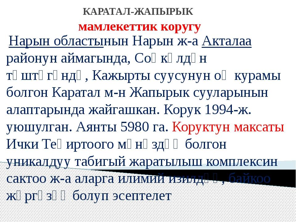 КАРАТАЛ-ЖАПЫРЫК мамлекеттик коругу Нарын областынын Нарын ж-а Акталаа районун...