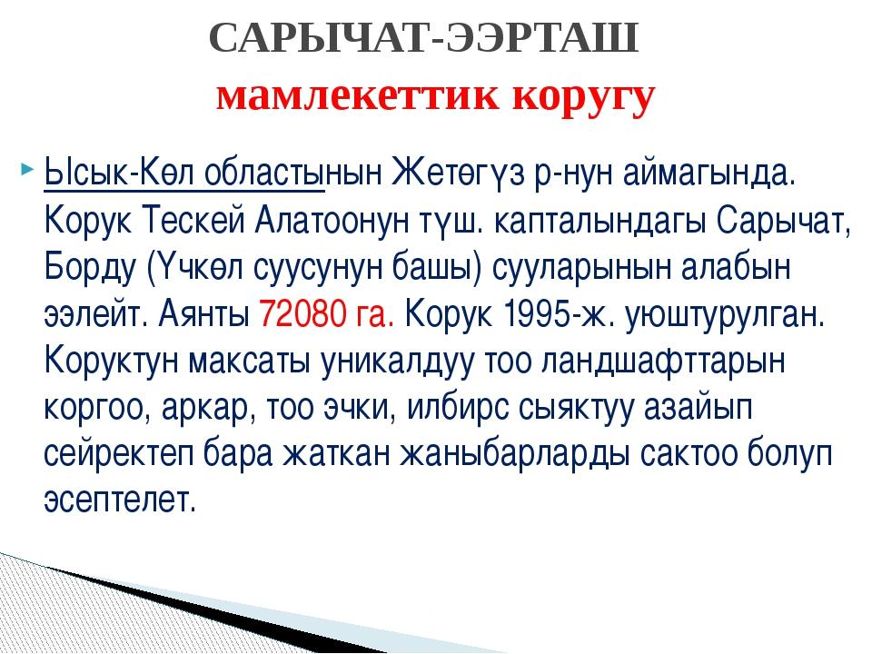 Ысык-Көл областынын Жетөгүз р-нун аймагында. Корук Тескей Алатоонун түш. капт...