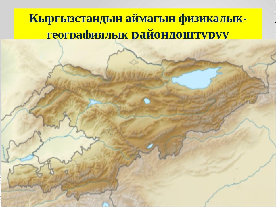 Кыргызстандын аймагын физикалык-географиялык райондоштуруу
