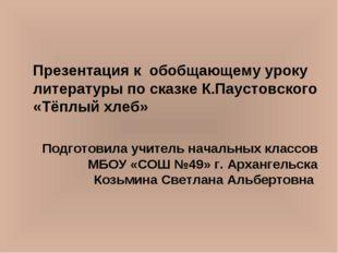 Презентация к обобщающему уроку литературы по сказке К.Паустовского «Тёплый