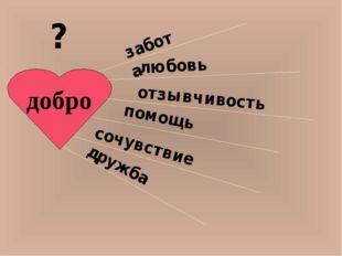 добро забота любовь отзывчивость помощь сочувствие дружба ?