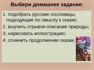 Выбери домашнее задание: 1. подобрать русские пословицы, подходящие по смыслу
