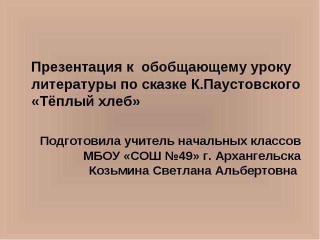 Презентация к обобщающему уроку литературы по сказке К.Паустовского «Тёплый...