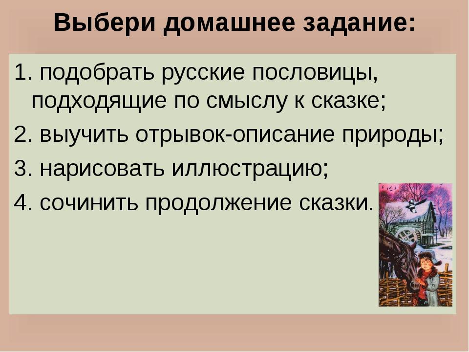 Выбери домашнее задание: 1. подобрать русские пословицы, подходящие по смыслу...