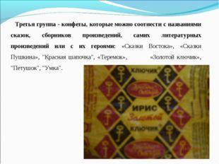 Третья группа - конфеты, которые можно соотнести с названиями сказок, сборник