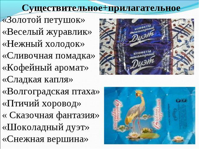 Существительное+прилагательное «Золотой петушок» «Веселый журавлик» «Нежный...