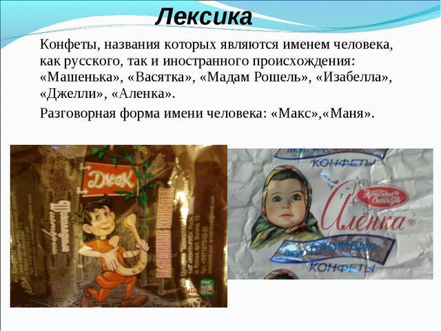 Лексика Конфеты, названия которых являются именем человека, как русского, т...