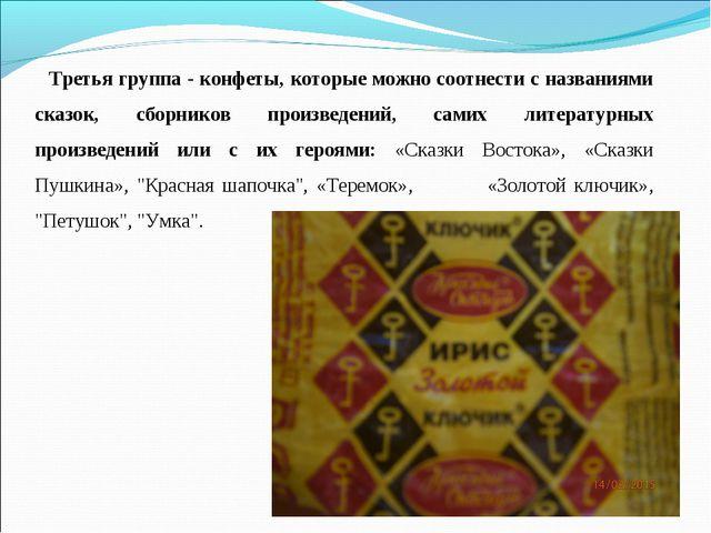 Третья группа - конфеты, которые можно соотнести с названиями сказок, сборник...