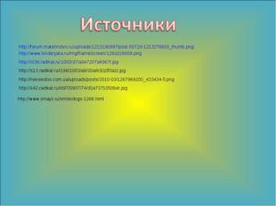 http://forum.materinstvo.ru/uploads/1213190997/post-50729-1213278820_thumb.pn