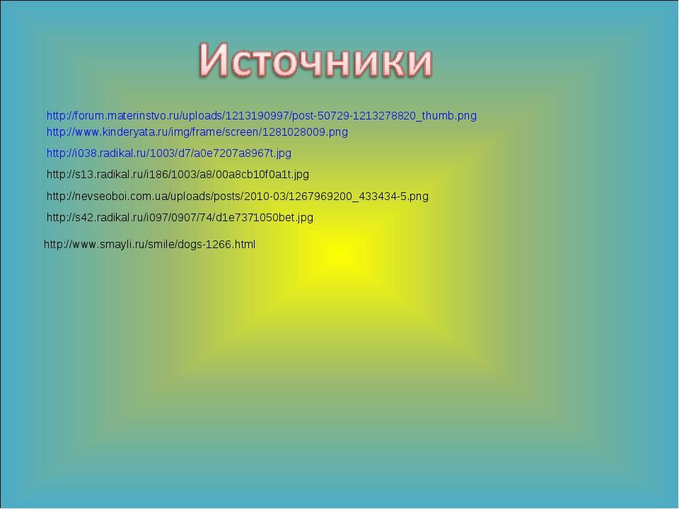 http://forum.materinstvo.ru/uploads/1213190997/post-50729-1213278820_thumb.pn...