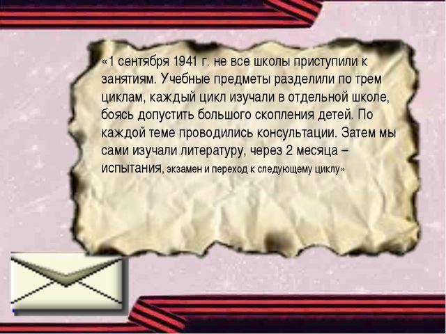 «1 сентября 1941 г. не все школы приступили к занятиям. Учебные предметы разд...
