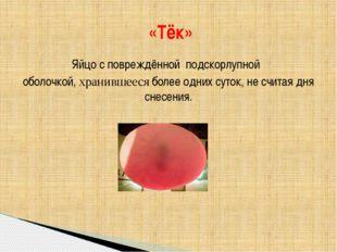 Яйцо с повреждённой подскорлупной оболочкой, хранившееся более одних суток, н